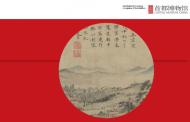 Życie mieszkańców Chin  pod koniec panowania dynastii Ming | wystawa kolekcji ze Stołecznego Muzeum Chin