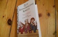 """""""Życie średniowiecznej kobiety"""" Frances Gies, Joseph Gies"""